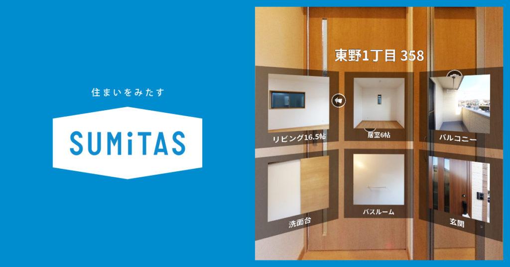 「3Dビュー」をSUMiTAS加盟店専用サイトにリリース